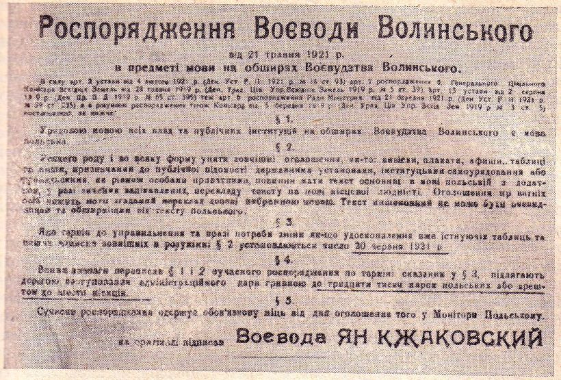 1921_decree_on_polish_as_state_language_in_volyn_voyvodeship